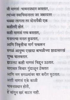 Marathi kavita marathi kavita pinterest poem wise quotes and awesome thoughts of vapu kale thecheapjerseys Images