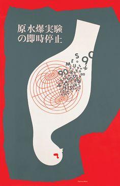 Ryuichi Yamashiro(1920-1997), Against Nuclear Testing, poster, 1957.