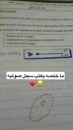 Funny Memea, Funny Adult Memes, Funny Posts, Arabic Jokes, Arabic Funny, Funny Arabic Quotes, Film Quotes, Jokes Quotes, Funny Quotes