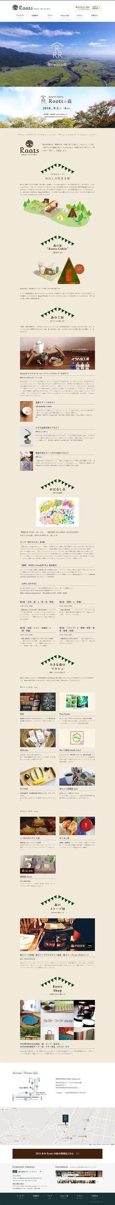 Rootsの森|WEBデザイナーさん必見!ランディングページのデザイン参考に(ナチュラル系)