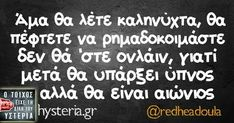Funny Status Quotes, Funny Greek Quotes, Funny Statuses, Funny Picture Quotes, Funny Times, Try Not To Laugh, Book Quotes, Hilarious, Funny Shit