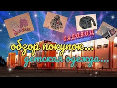 тк Садовод💥Обзор детской одежды - YouTube Broadway Shows, Youtube, Youtubers, Youtube Movies