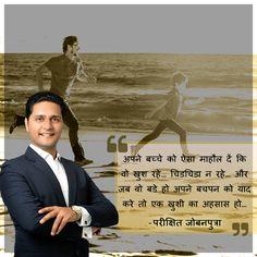 #ParikshitJobanputra अपने बच्चे को ऐसा माहौल दें कि वो खुश रहे … चिडचिडा न रहे … और जब वो बडे हो अपने बचपन को याद करे तो एक खुशी का अहसास हो … और फिर से अपने बचपन को जीना चाहें Parenting, Success, Author, Motivation, Movie Posters, Life, Film Poster, Writers, Billboard