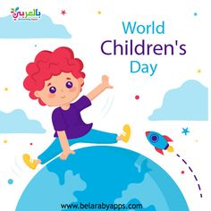 Happy Children Day Easy Drawing For Kids ⋆ BelarabyApps Easy Doodles Drawings, Easy Drawings For Kids, Drawing For Kids, Educational Games For Preschoolers, Preschool Games, Kids Learning, Happy Children's Day, Happy Kids, Children's Day Photos