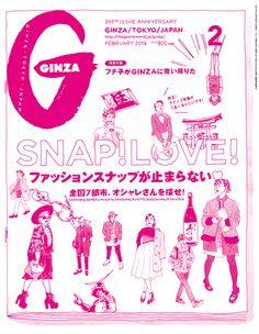 Ginza No. 200   GINZA   マガジンワールド