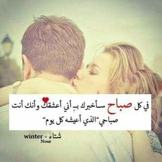 Image shared by Bayan on We Heart It Morning Words, Morning Love Quotes, Love Smile Quotes, Good Morning My Love, Sweet Love Quotes, Love Husband Quotes, Arabic Love Quotes, Love Quotes For Him, Beautiful Morning