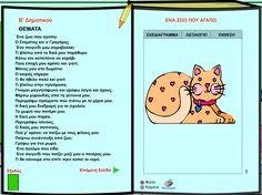 Greek Language, Writing Activities, Teacher, Education, Learning, Blog, School Stuff, Professor, Greek