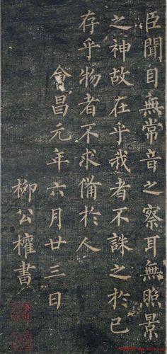 柳字帖 - 陸士衡演連珠 拓片 唐 柳公權14 #Chinese #Calligraphy #書法