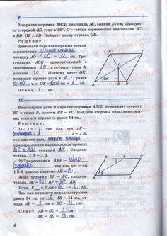 Страница 6 - Геометрия 8 класс рабочая тетрадь Атанасян, Бутузов, Глазков