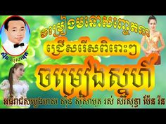 Sinsisamuth Song Collection | Chamreangsneh ប្រជុំបទចម្រៀងខ្មែរពិរោះៗ | Entertainment Khmer