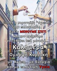 Greek Quotes, Good Morning, Funny Quotes, Spirituality, Friends, Photos, Ideas, Buen Dia, Funny Phrases