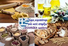 Επιλέγουμε Ελληνικά Προϊόντα & Υπηρεσίες, Ενισχύουμε την Ελληνική Οικονομία, Απολαμβάνουμε Υγιεινά & Γευστικά.