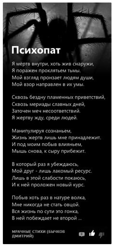 Dark Quotes, Text Quotes, Poem Quotes, The Dark Side, Cool Phrases, Russian Quotes, Sad Pictures, Aesthetic Words, Writers And Poets