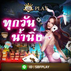 🐤แอด LINE: @SBFPLAY55 🐤#royal1688 #casino #คาสิโน #เกมส์ยิงปลา #สล็อต #บาคาร่า #คาสิโนออนไลน์ #เล่นเกมส์ได้ตังค์ #เกมส์สล็อต #สล็อตออนไลน์ #เล่นเกมส์ได้เงิน #เกมส์ยิงปลา #slots #slotsbonus #สล็อตแจ็ตพอต #สมัครคาสิโนออนไลน์ #คาสิโนออนไลน์ #แทงบอลออนไลน์ #สล็อตjdb #สล็อตjdb168 #สล็อตPT #คาสิโน #คาสิโนออนไลน์ #บาคาร่า #สล็อต #slot #เครดิตฟรี #royal #ฟรี100 #ไม่ต้องฝาก #เกม #starbets #จีคลับ #ufa191 #gtr365bet #slot1688 #GClub #slotxo #sbo #sbobat #tsover #vegasrj #fun88 #baccarat #w88 Easy Dinner Recipes, Easy Meals, Take Off Clothes, Baby Girl Birthday Cake, Netflix Gift Card, Funny Pictures Of Women, Sinigang, Laundry Room Wall Decor, Get Gift Cards