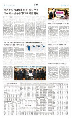 금투협 블록체인 싱크탱크 출범[파이낸셜뉴스]-16.12.07