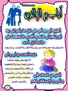 أذكار وأدعية مصورة للأطفال منتديات الاخت المسلمة Muslim Kids Activities Islam For Kids Social Quotes