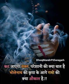 Aghori Shiva, Rudra Shiva, Mahakal Shiva, Shiva Statue, Tapas, Mahadev Quotes, Krishna Songs, Shiva Shankar, Shiva Photos