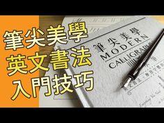 《筆尖美學》內容大公開-英文書法沾水筆入門技巧示範