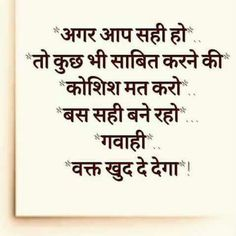 All in ONE: motivational quotes images in hindi True Feelings Quotes, Good Life Quotes, People Quotes, True Quotes, Hindi Quotes Images, Inspirational Quotes In Hindi, Motivational Quotes, Hindi Qoutes, Marathi Quotes