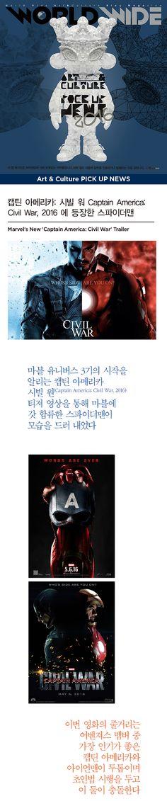 Blog Magazine ● WORLD WIDE: Art & Culture PICK UP NEWS∥캡틴 아메리카: 시빌 워(Captain America: Civil War, 2016)에 등장한 스파이더맨