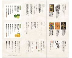ぐるなび - 梅田 燈花 メニュー:5.6月宴会コース Menu Flyer, Food Menu Design, Menu Book, Drink Menu, Type Setting, Sushi, Layout, Japanese, Poster