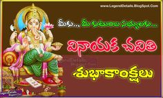 Legendary Quotes : Telugu Quotes   English Quotes   Hindi Quotes: Ganesh…