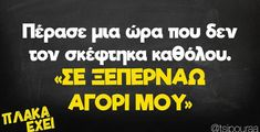 Funny Greek Quotes, Funny Quotes, Stupid Funny Memes, Funny Shit, Funny Images, Boss, Humor, Sayings, Lol Pics