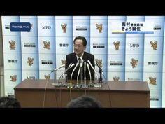 東京の治安を預かるトップの交代です。きょう、第90代の警視総監に西村泰彦氏が就任しました。西村警視総監は「職員が心をひとつにして東京の安全確保に力を尽くす」と抱負を述べました。   きょう就任した西村警視総監は警視庁の正面玄関前で儀杖隊の歓迎を受けました。そして樋口・前警視総監から事務の引継ぎをしました。西村警視総監は三重県出身の57歳です。1979年に警察庁に入り警視庁では広報課長、警備部長など3度の勤務経験があります。   西村警視総監は記者会見で抱負を述べ「悪をくじき弱きを助けるのが警察」「4万6000人の職員とともに心をひとつにして東京、日本の安全確保に全力を尽くしていく」などと話し  ■■↓全文を見る■■  http://www.mxtv.co.jp/mxnews/news/2013...