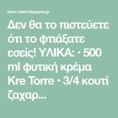 Δεν θα το πιστεύετε ότι το φτιάξατε εσείς! ΥΛΙΚΑ: • 500 ml φυτική κρέμα Kre Torre • 3/4 κουτί ζαχαρ... Math Equations, Blog