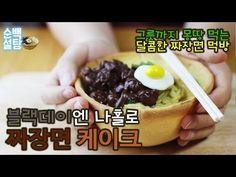 [순백설탕] 블랙데이엔 짜장면 케이크! How to make 'Black bean sauce noodle' CAKE - YouTube