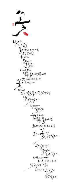"Korean calligraphy 꽃 (""Flower"") - 김춘수 by Kim Chunsu"