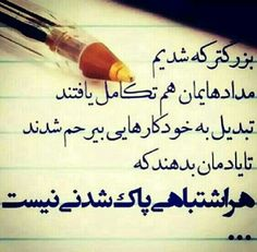 هر اشتباهی پاک شدنی نیست!!! Persian Poetry, Beautiful Notes, Poems, Calligraphy, Sayings, Sentences, Quotes, Anna, Universe