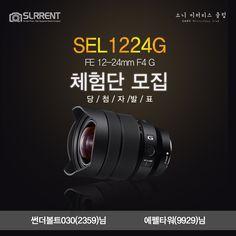 ✔에스엘알렌트 & 소니미러리스클럽 체험단 선정자 발표! 에스엘알렌트가 소미클과 함께 매달 진행하는 체험단 이벤트! 소니의 E-Mount 풀프레임 SEL1224G 렌즈를 체험하실 수 있는 또다른 기회였습니다! 다음 달에는 더욱 재미있는 제품으로 돌아올게요 :) ▶선정발표 보러가기 http://cafe.naver.com/nex3nex5/322314