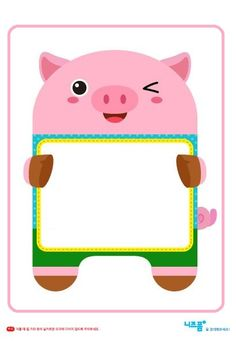 Classroom Labels, Classroom Bulletin Boards, Diy And Crafts, Crafts For Kids, Paper Crafts, Preschool Names, School Labels, Certificate Design, Note Paper