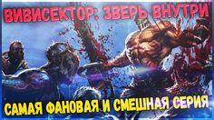 Vivisector: Beast Within - олдскульное прохождение игры вивисектор (Маха...