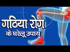 घुटनो के दर्द को करें जड़ से खत्म | Home Remedies for Knee Pain | Knee Pain Treatment - YouTube