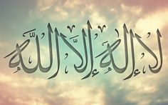 Calligraphy of La Ilaha IllAllah: There is no deity besides Allah