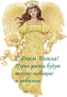 Browse pictures, photos, images, GIFs, and videos on Photobucket Angel Images, Angel Pictures, Art Pictures, Glitter Globes, I Believe In Angels, Guardian Angels, Very Merry Christmas, Christmas Animals, Fairytail