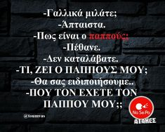 Funny Greek Quotes, Funny Picture Quotes, Funny Pictures, Funny Quotes, Kai, Laugh Out Loud, Best Quotes, Let It Be, Sayings
