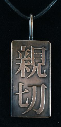 "Pendant, etched copper with patina, kanji for ""Generosity"" 001 by crquack on Etsy"