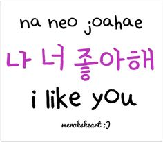 "Korean: ""I like you"" Korean Words Learning, Korean Language Learning, Language Lessons, Learn A New Language, Language Study, Spanish Language, French Language, Learning Spanish, Italian Language"