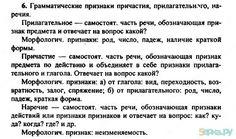 Ответ 6 - Русский язык 8 класс Разумовская