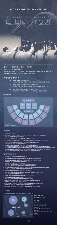 "GOT7♥I GOT7 3RD FAN MEETING""달빛아래우리"" 예매 안내"
