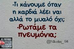 Funny Greek Quotes, Funny Quotes, Funny Memes, Jokes, Funny Thoughts, Sarcastic Humor, Just Kidding, Funny Stories, Funny Cartoons