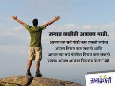 #सुविचार #मराठी #quotes #Marathi