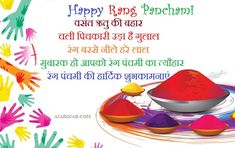 Happy Rang Panchami Wallpaper Wallpaper Pictures, Hd Wallpaper, Hd Picture, Facebook Image, Hd Images, Hd Photos, Rings, Happy, Wallpaper In Hd