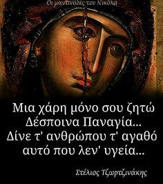 Pray Always, Orthodox Christianity, I Pray, Jesus Quotes, Spiritual Quotes, Wise Words, Prayers, Religion, Spirituality