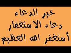 دعاء الاستغفار خير الدعاء استغفر الله العظيم Arabic Calligraphy Calligraphy