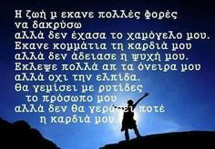 Greek Quotes, Picture Quotes, Motivation, Words, Relationships, Angel, Fitness, Angels, Dating
