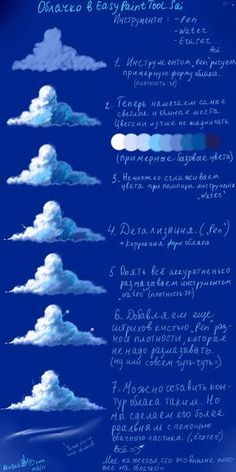 Cloud tutorial by AkubakaArts on deviantART to drawing clouds Cloud tutorial by AkubakaArts on DeviantArt Digital Art Tutorial, Digital Painting Tutorials, Painting Tools, Painting Lessons, Painting Techniques, Art Tutorials, Art Lessons, Painting Art, Mirror Painting